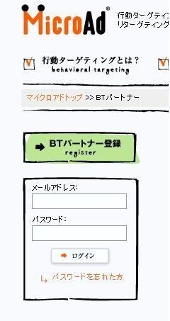マイクロアド説明.jpg